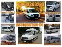 Аренда микроавтобусов в Саратове, пассажирские перевозки., в Саратове