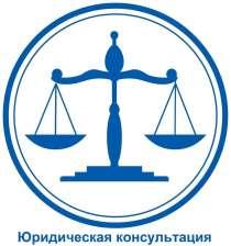 Юрист | Бесплатная консультация, в г.Кокшетау