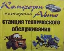 Автомаляр, в Ярославле