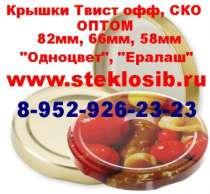 Купить оптом крышку винтовую Твист офф, в Кемерове