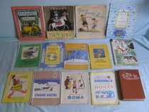 Советские детские и другие книги, в Москве