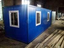 Строительные, дачные бытовки, торговые ларьки,модульные дома, в г.Каменск-Шахтинский