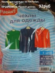 Чехлы для одежды, в Санкт-Петербурге