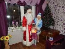 Дед Мороз и Снегурочка в Гомеле, в г.Гомель