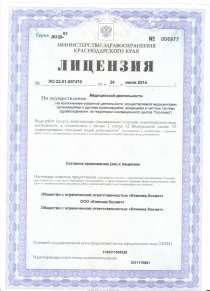 Продается Косметологическая клиника, в Краснодаре