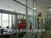 Перегородки, остекление, алюминиевые конструкции, в Дмитрове