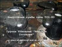 Швартовная тумба ТСО-80, в Кирове