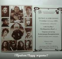 Театр одинокого актёра, в Санкт-Петербурге