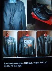 Одежда для мальчика куртка, ветровки, кофты, в Москве