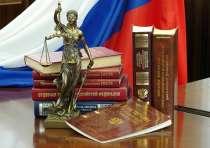 Юридические услуги, в г.Симферополь
