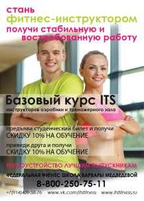 Школа фитнеса Варвары Медведевой во Владивостоке, в Владивостоке