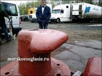 Швартовая тумба ТСО-63 ГОСТ, в Геленджике