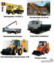 Аренда- манипулятора, крана, в Красногорске