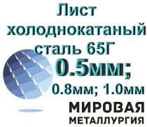 Лист х/к ст. 65Г 0.5мм; 0.8мм; 1.0мм, лента сталь 65Г х/к, в Новокузнецке