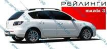 Продам Рейлинги Mazda 3 выпуск 2003-2009г, в Челябинске