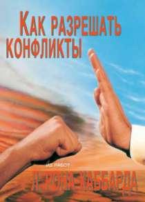 Как разрешать конфликты. Автор Л. Рон Ха, в Челябинске