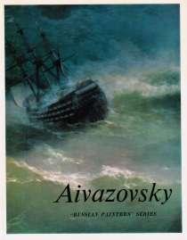 Альбом Aivazovsky, в Санкт-Петербурге