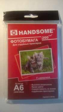 Фотобумага HandSome для струйных принтеров, в Архангельске