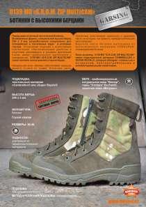 Обувь для военных и туристов, в Балашихе