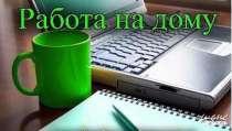 Предлагаем доступный заработок в интернете!, в Иванове