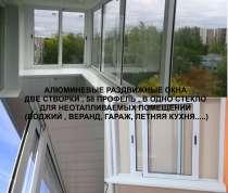 АЛЮМИНИЕВЫЕ РАЗДВИЖНЫЕ ОКНА, в Ростове-на-Дону