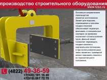 Захваты для сэндвич панелей в наличии, в Москве