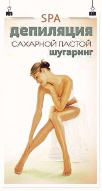 Сахарная депиляция, в Санкт-Петербурге