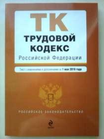 Трудовой кодекс Российской Федерации, в Ижевске