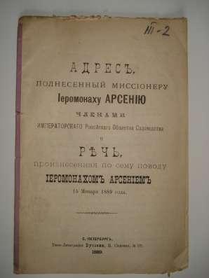 Адрес, поднесенный миссионеру иеромонаху Арсению 1889