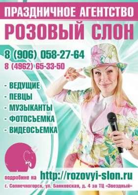 Тамада на свадьбу в Солнечногорске. Организация свадеб Солнечногорск.