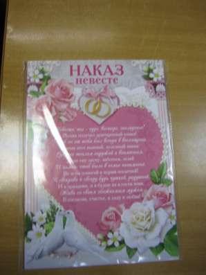 Указ для невесты