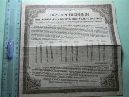 Кратк.обяз-во Гос.каз-а, 1919г. и Гос. Внут. 41/2% выиг.заем в г. Ереван Фото 4