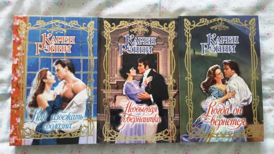 Карен Рэнни - 3 книги.
