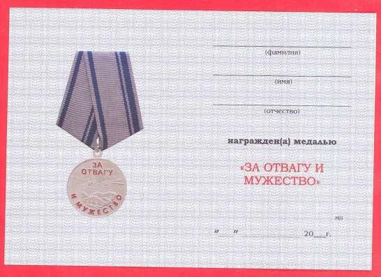 Россия медаль За отвагу и мужество документ