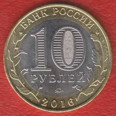 10 рублей 2016 Древние города России Великие Луки ММД