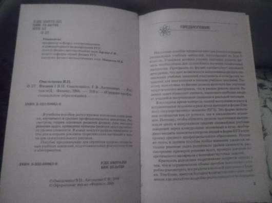 Физика для СПО в Орехово-Зуево Фото 1