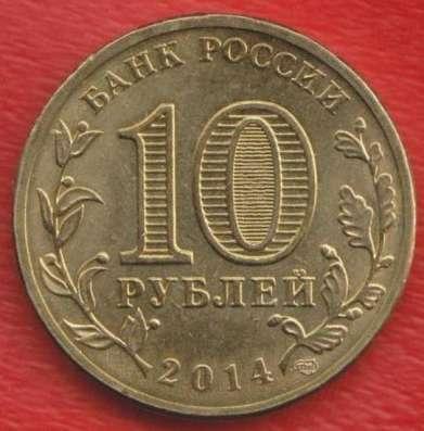 Тихвин 10 рублей 2014 г. ГВС в Орле Фото 1