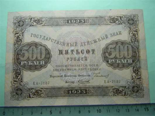 Гос.денежные знаки РСФСР 1923г. 8 шт.