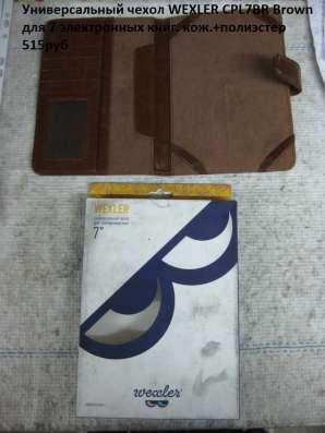 Универсальный чехол WEXLER CPL7BR Brown д/7 электронных книг