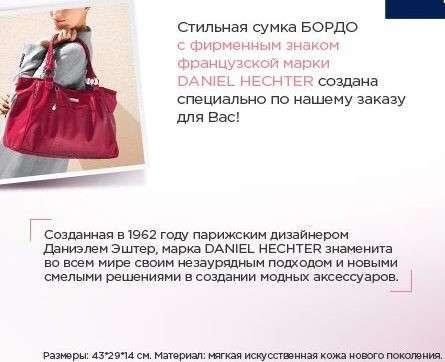 Новая сумка Dr Pierre Ricaud в Санкт-Петербурге Фото 2