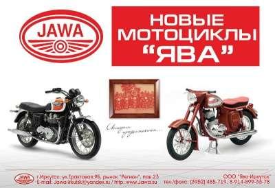 Мотоцикл Jawa 350 тип 640 Премьер