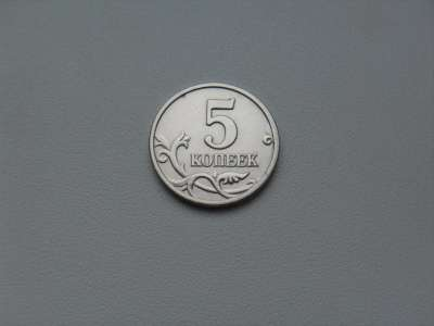 Монета 5 Копеек 2004 год М Россия в Москве Фото 1