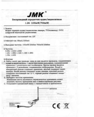 видеокамеру JMK WF-1500
