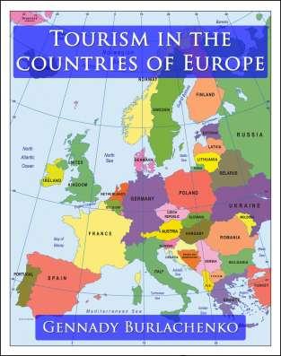 О туризме в странах Европы