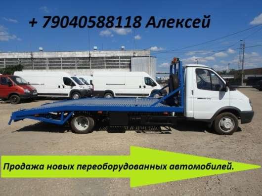 Купить новый переоборудованный грузовой автомобиль марки Газ.