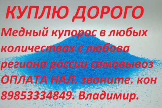 Куплю Катионит Ку-2-8 Анионит Ав-17-8 Активированный Уголь БАУ- Сульфоуголь в Москве Фото 2
