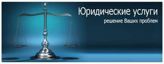 Качественные юридические услуги в Ижевске с гарантией Фото 2