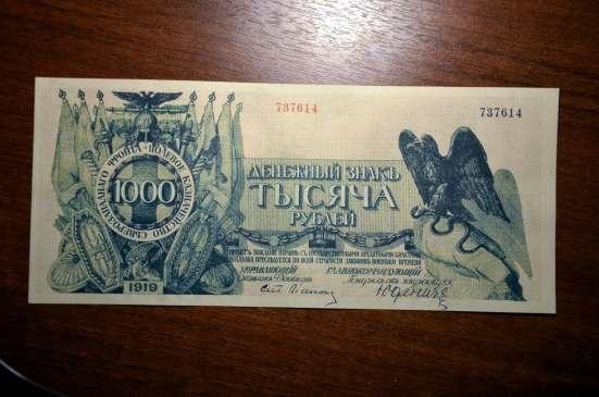 Банкноты России в г. Вологда Фото 4