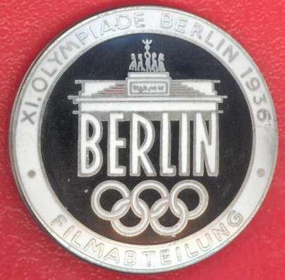 Германия Олимпиада Берлин 1936 белая эмаль