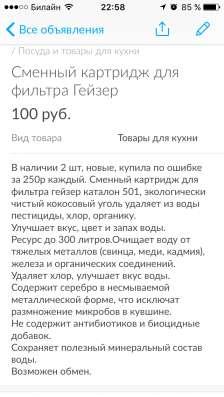 Сменный Картридж Для Фильтра Гейзер